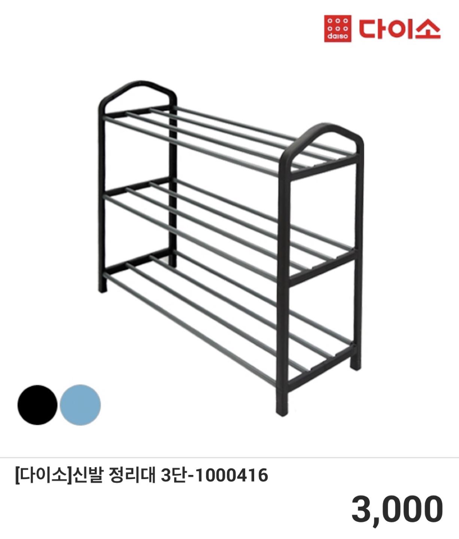 다이소 신발 정리대 5단 / 신발 보관함 / 신발장