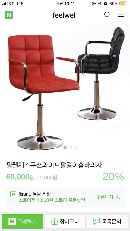 필웰 홈바 의자 팝니다 _ 새상품(레드/블랙) 2개 가져가세요