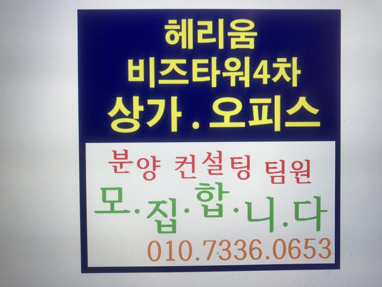 상가,오피스 분양상담사 모집