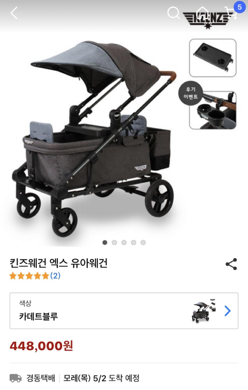킨즈웨건 엑스 쌍둥이유아웨건