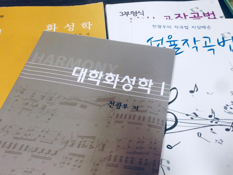 작곡, 음악이론, 화성학 레슨