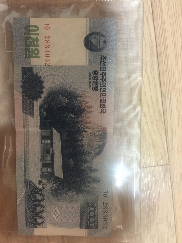 북한돈2000원