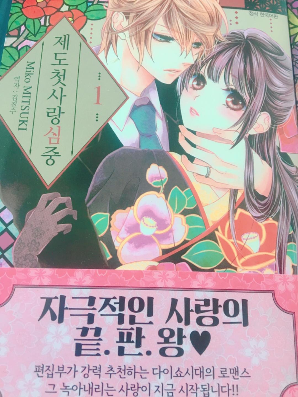 도서 - 자극적인 사랑의 끝.판.왕♡ 1,2,3 권