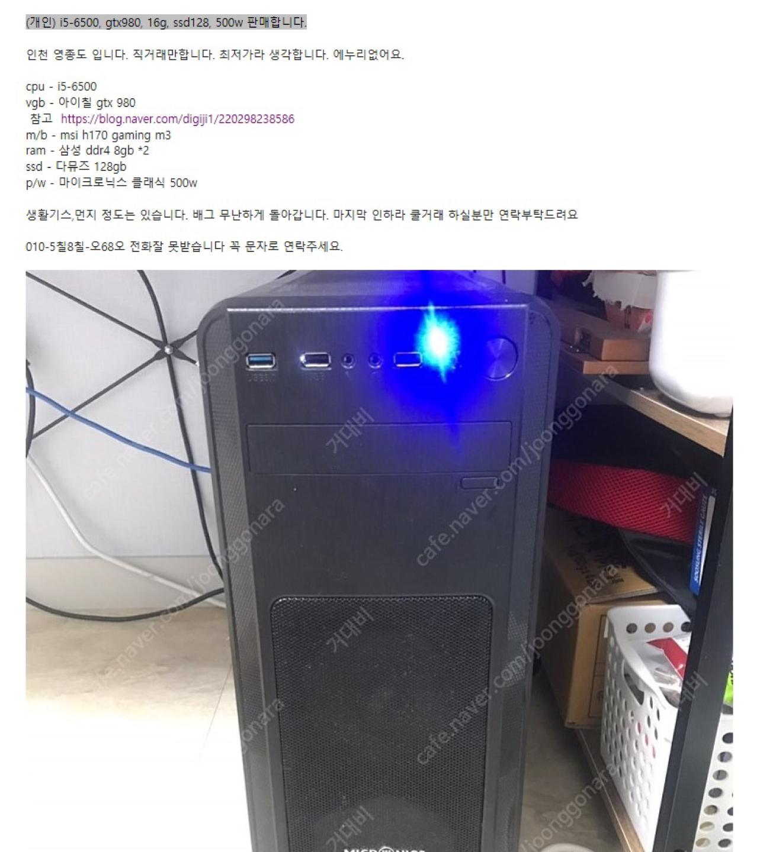 (개인) i5-6500, gtx980, 16g, ssd128, 500w 판매합니다.