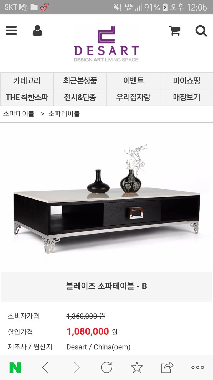 거실 대리석 테이블, 디쟈트 가구 팔아욤~^^!