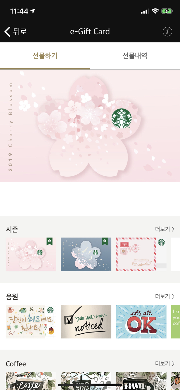스벅 기프트카드 8만원권