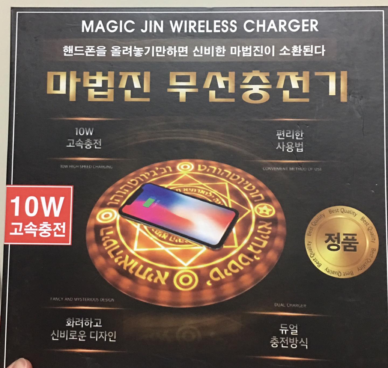 마법진 무선 충전기
