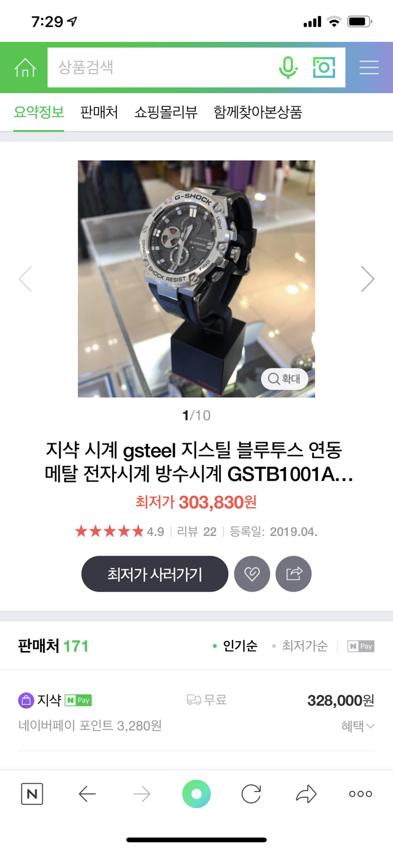 정품) 지샥 지스틸 블루스트 시계