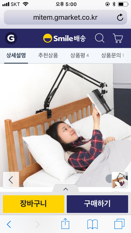 휴대폰 거치대 2개 침대 헤드에 연결 핸드폰