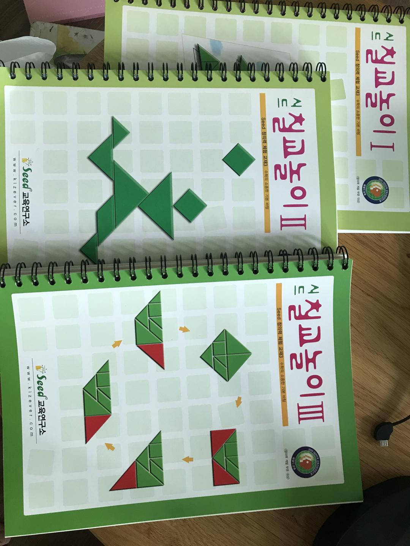 칠교놀이 책