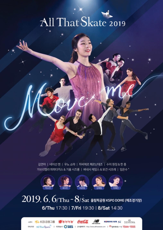 김연아 아이스쇼 2019 올댓스케이트 첫공 6/6 티켓 원가에 양도합니다.