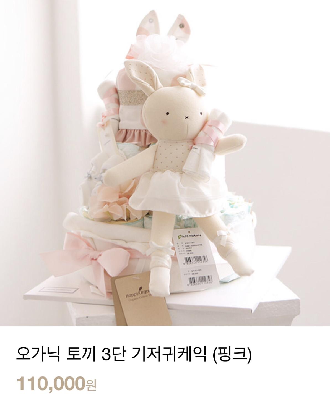 [기저귀 케익] 토끼 오가닉 풀셋트 3단 기저귀 케이크