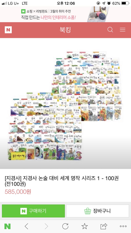 세계명작+고전+논술부록 총 95권