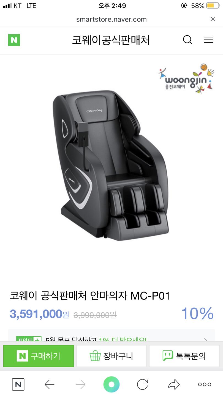 코웨이안마의자 mc-p01 거의 새상품