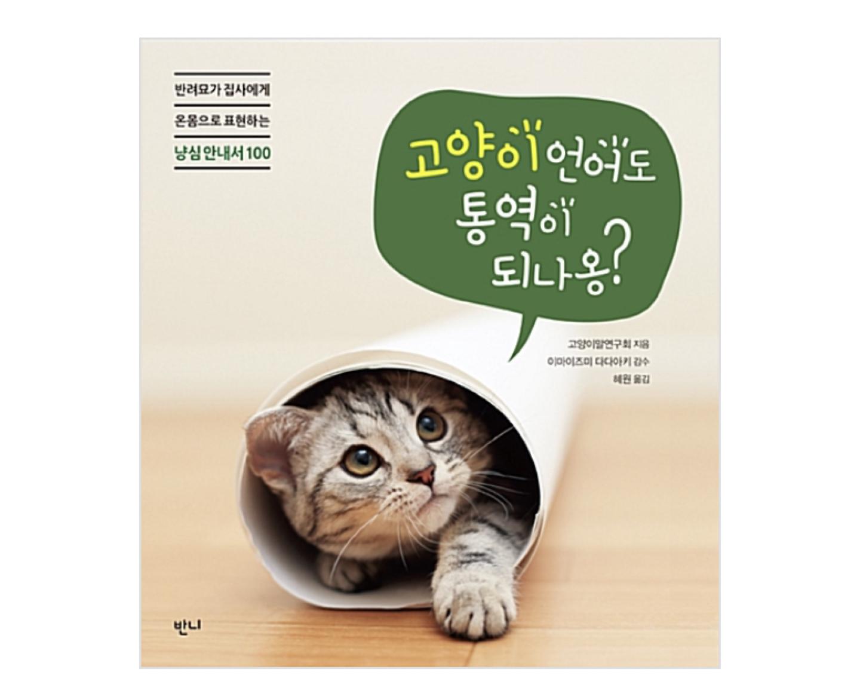 고양이 언어도 통역이 되나옹(새책)