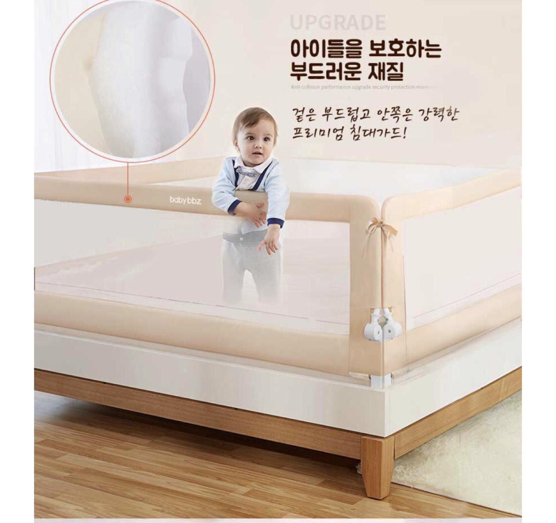 침대 안전가드 베이비BBZ