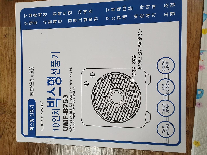 10인치 박스형선풍기(새제품)