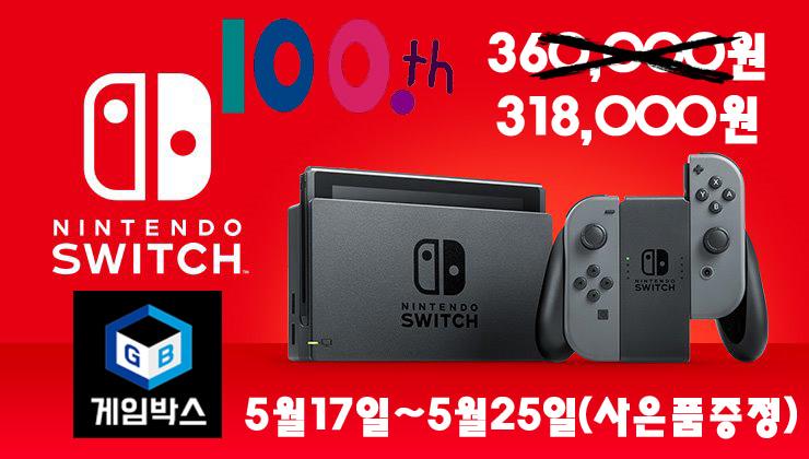 [오늘까지]닌텐도 스위치 최저가/사은품행사