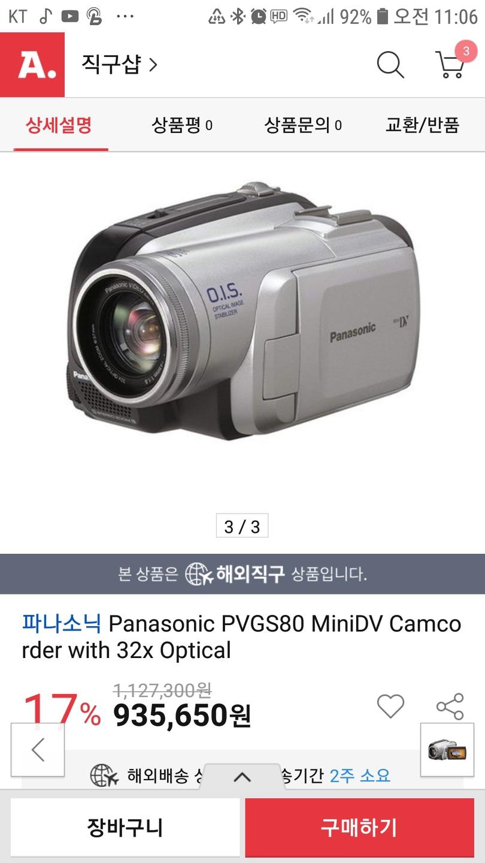 Panasonic Mini 켐코더