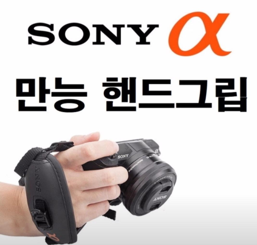 (새상품 배송비 포함) 소니핸드그립 핸드스트랩