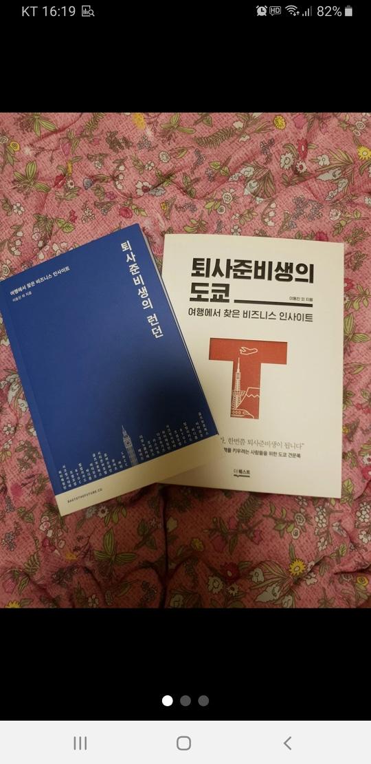 새책)퇴사준비생의 도쿄/런던-2권
