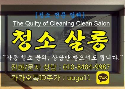 청소전문회사(원룸,아파트,폐기물처리)