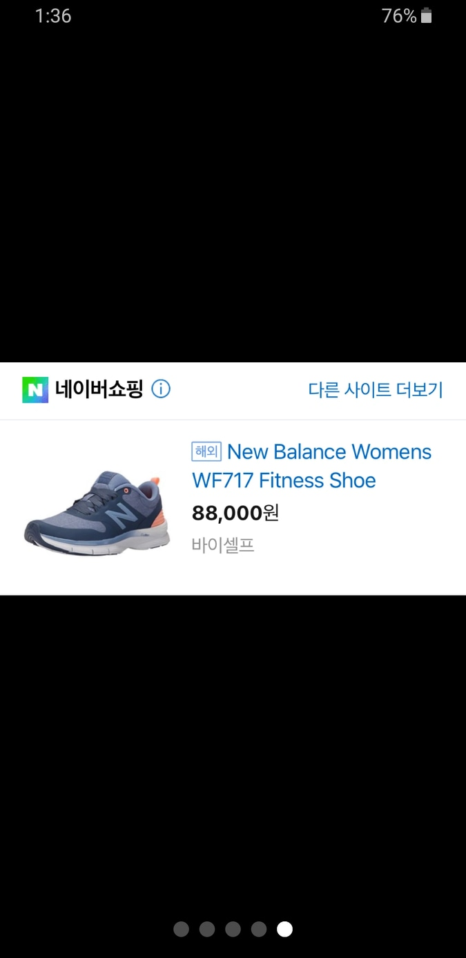 뉴발란스 신발 250사이즈
