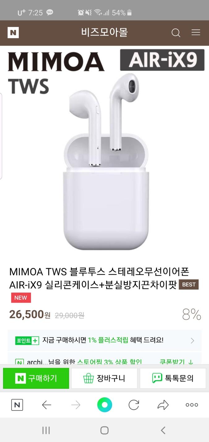 무선블루투스 이어폰 air ix9 새제품