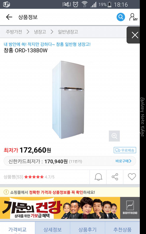소형냉장고 1년사용 138리터