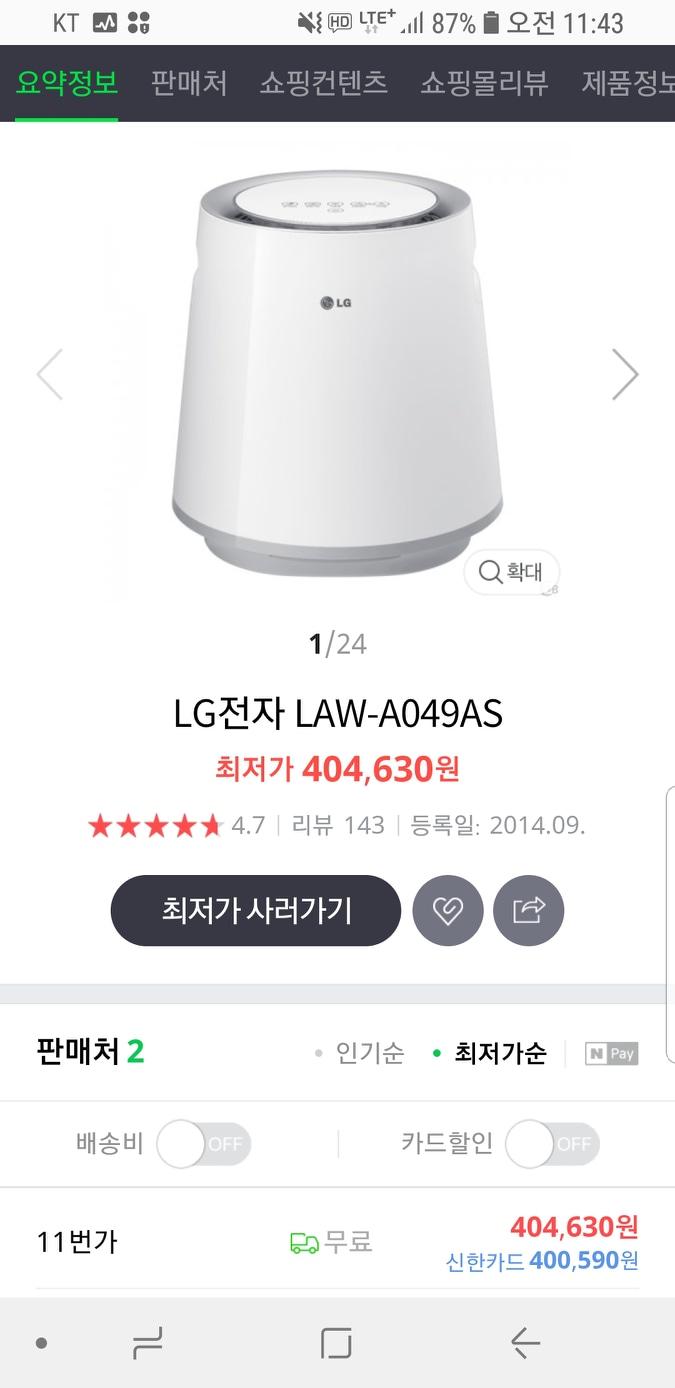 LG 에어워셔 (필터+이온식)