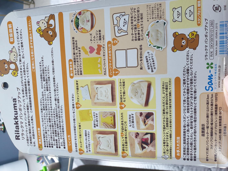 리락쿠마 식빵틀