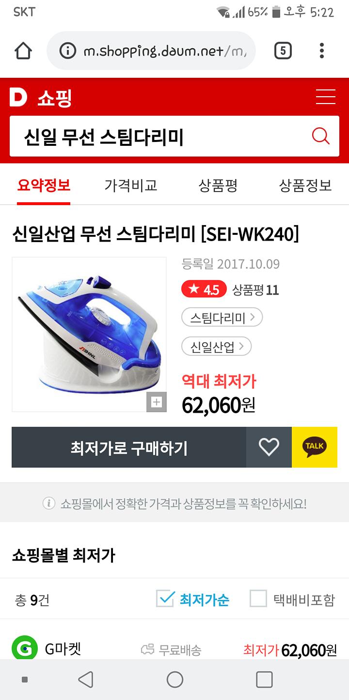 [새제품] 신일 무선 스팀 다리미.