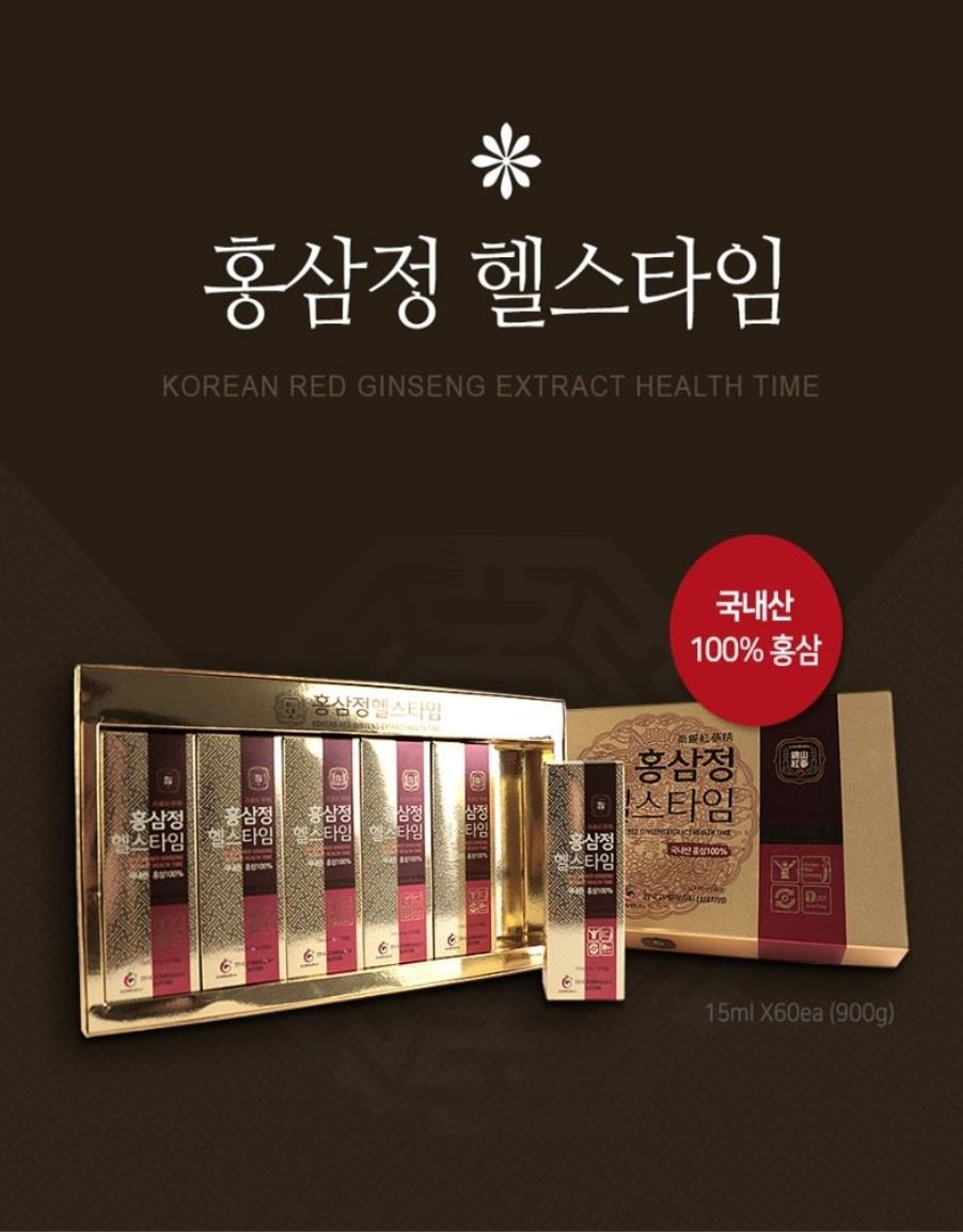 (미개봉 새제품) 홍삼정 헬스타임