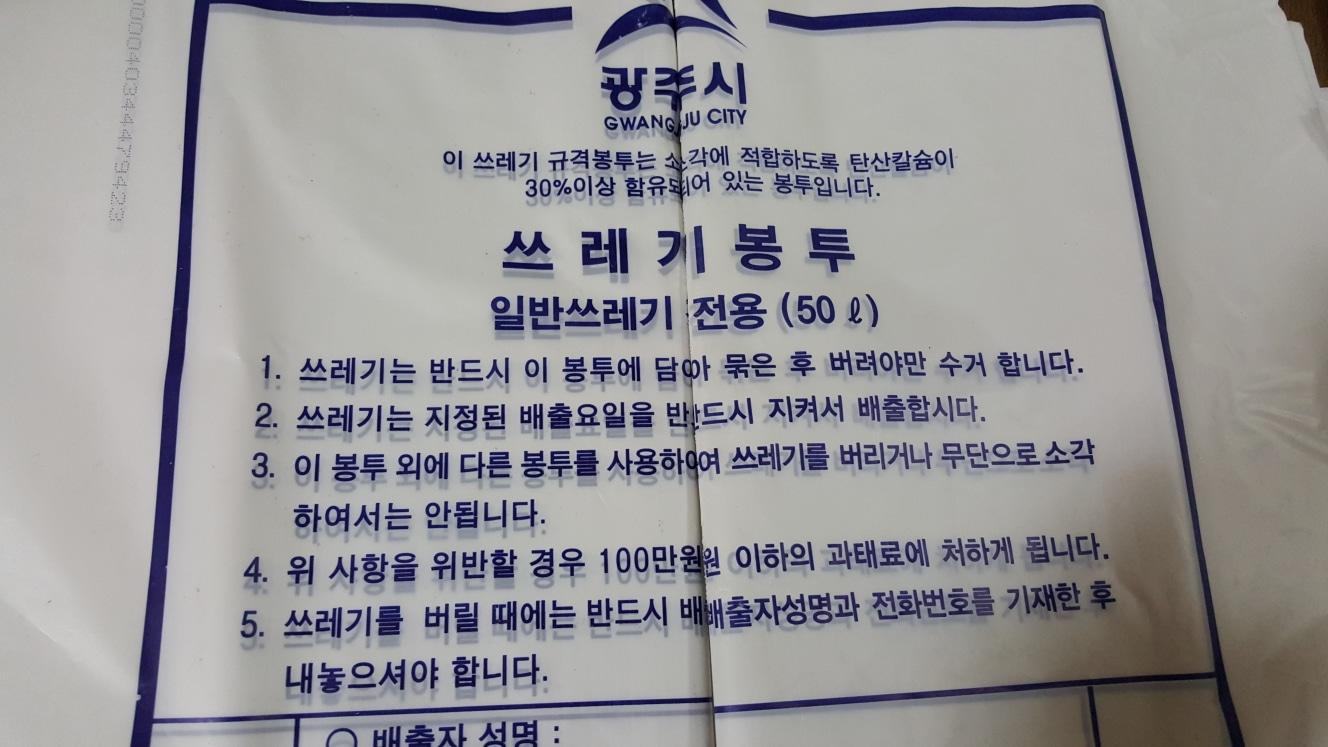 경기도 광주시 쓰레기봉투 엄청저렴하게...