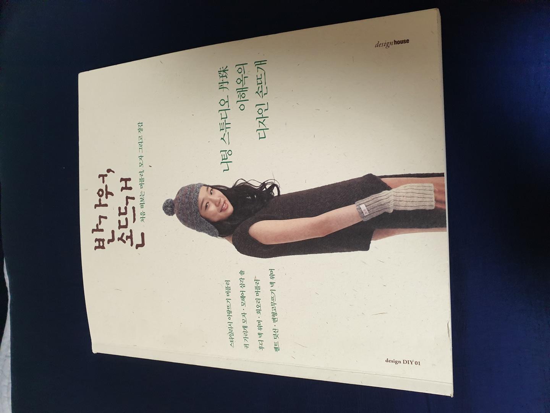 서적)반가워 손뜨개(새책)