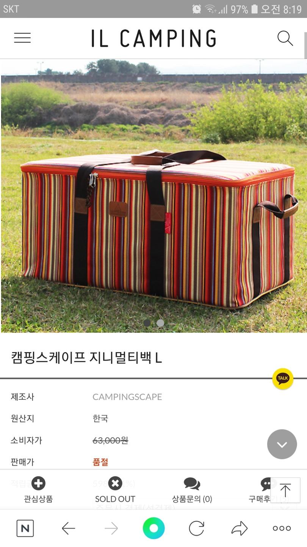 캠핑가방 캠핑스케이프 지니멀티백L,M