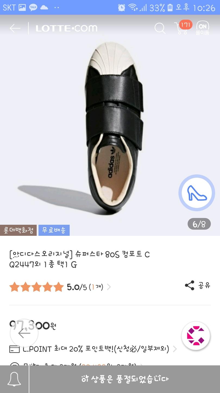 아디다스 슈퍼스타 컴포트 가죽(250~260)