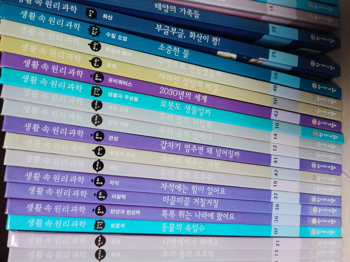 한국노벨 생활 속 원리과학