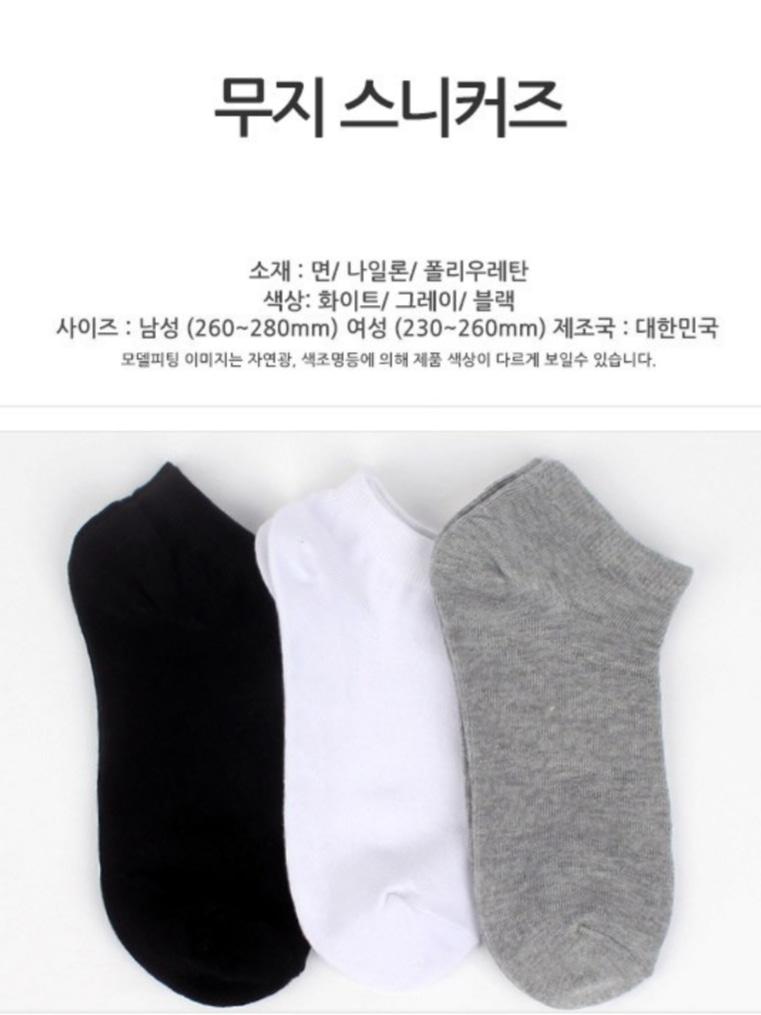 남성 무지 스니커즈 양말 총 6켤레 새재품