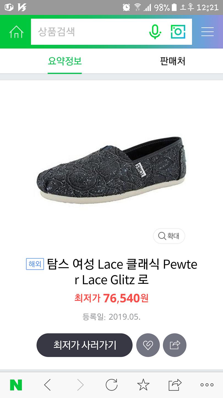 탐스 여성 클래식 Pewter Lace Glitz 신발 판매합니다