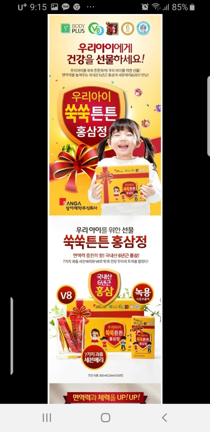 상아제약)쑥쑥튼튼 홍삼정ㆍ키즈홍삼정ㆍ홍삼정 리얼타임 녹용정 리얼타임ㆍ유산균
