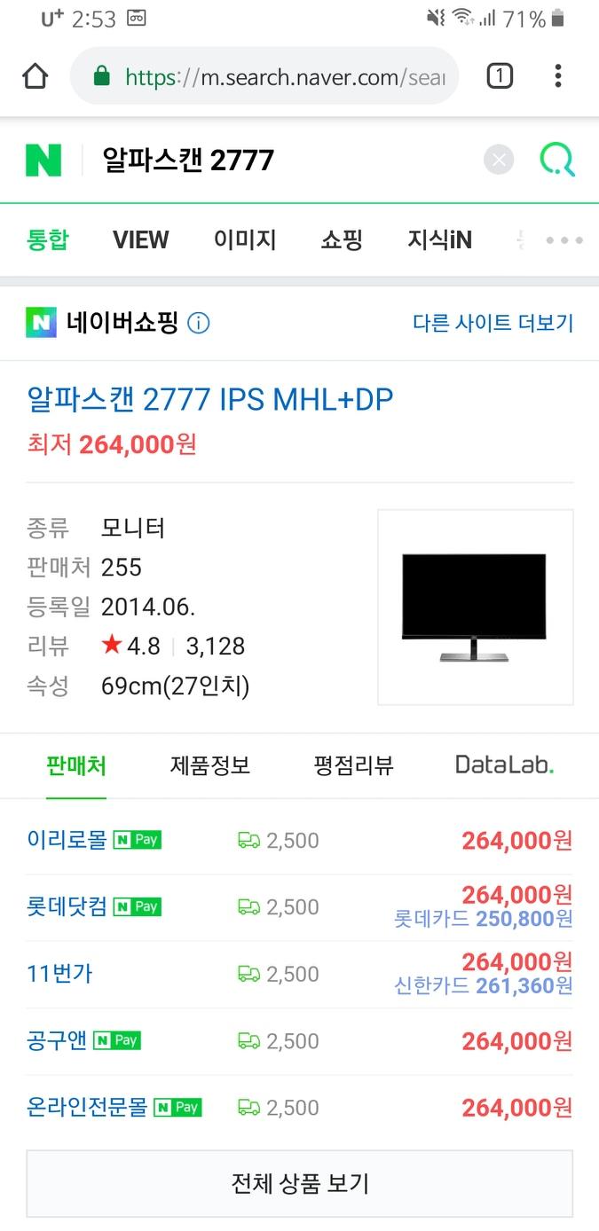 PC모니터 판매