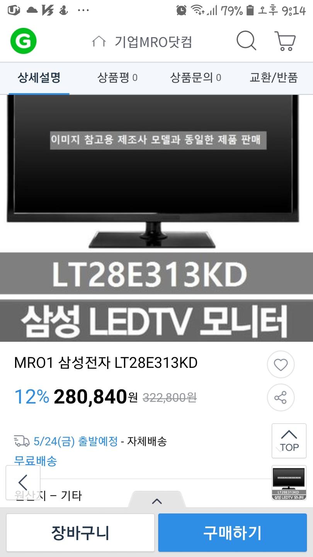 삼성TV 모니터(LED TV) 판매 합니다.