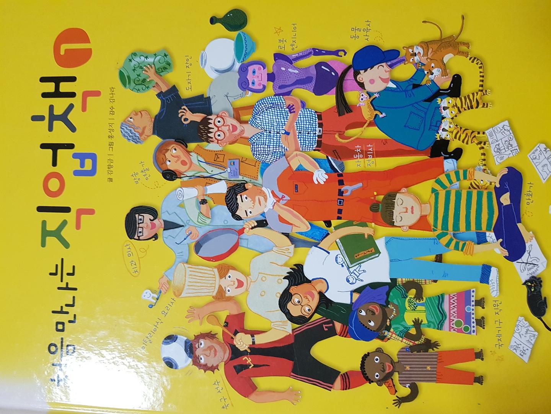 처음 만나는 직업책 : 동화책 초등학생책 도서 어린이책
