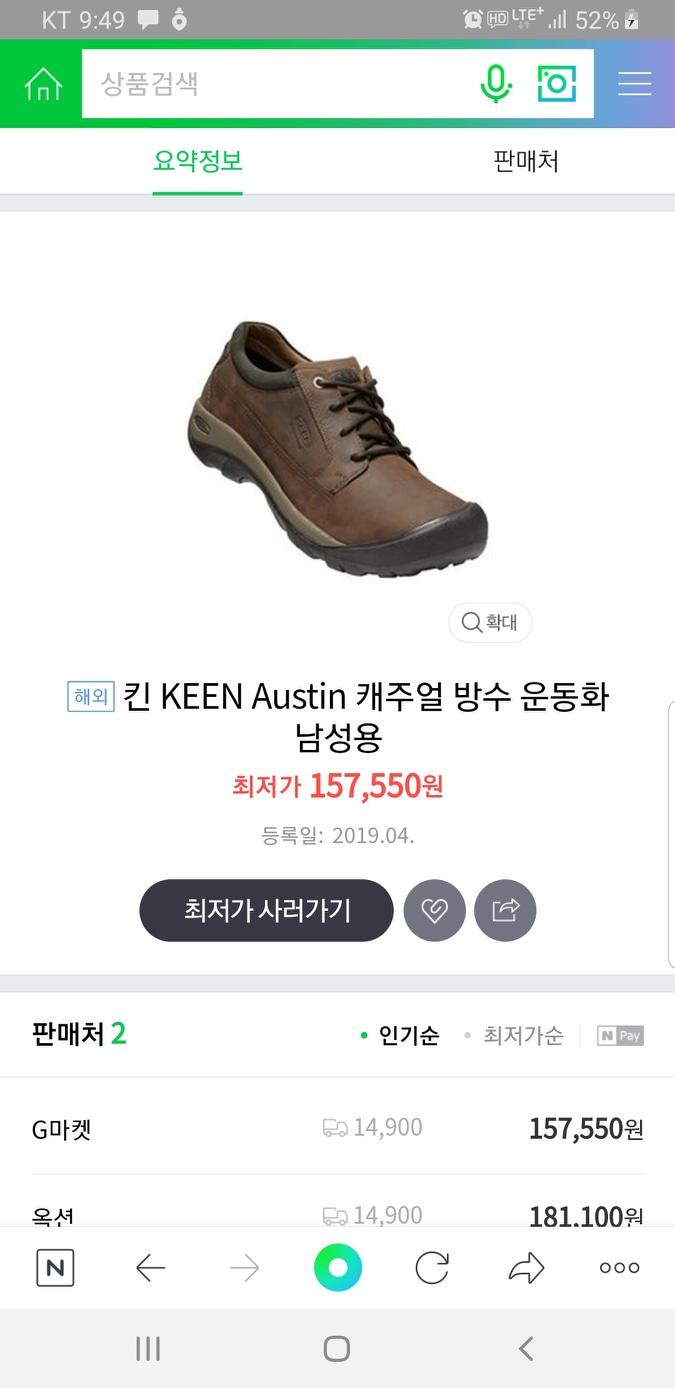 KEEN(킨명품신발)사이즈240~245 소비지가 15만원대.가죽.정말 멋스럽고,고급진신발.아시는분께 판매할께요