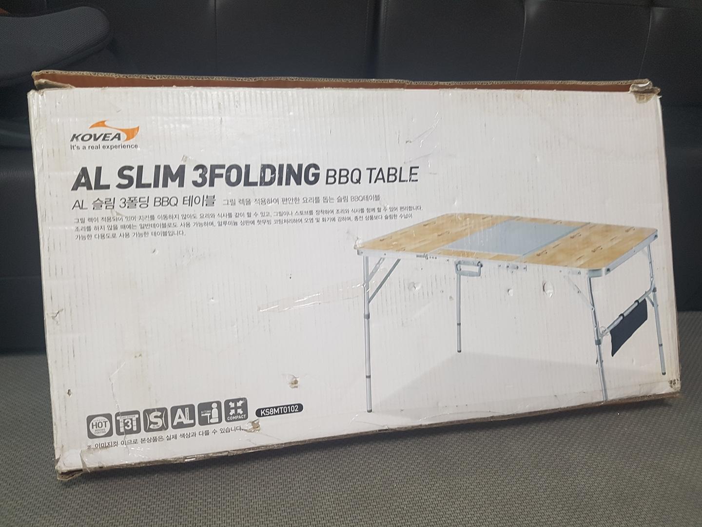 캠핑테이블 코베아 AL슬림 3폴딩 BBQ 테이블