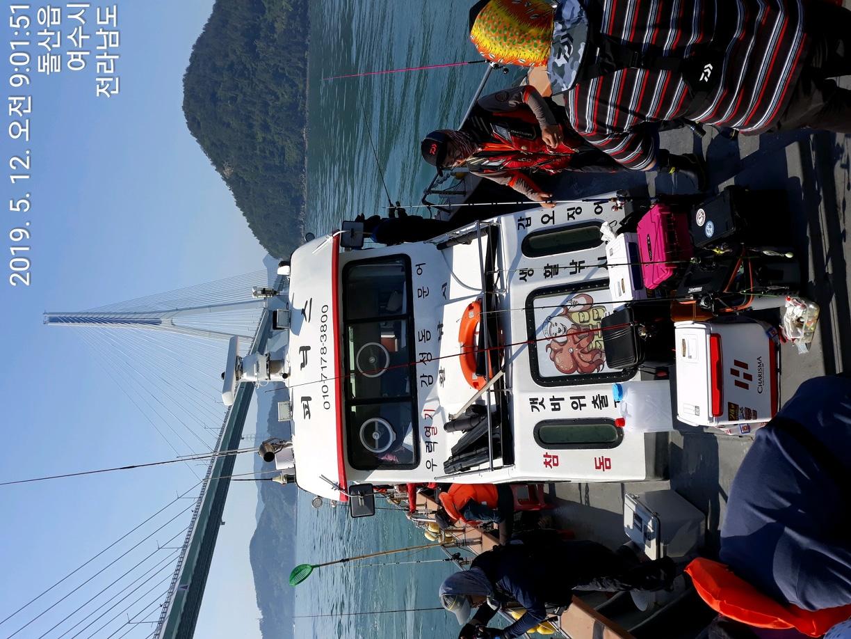 여수 갑오징어 돌문어 선상낚시 1인 삼만원