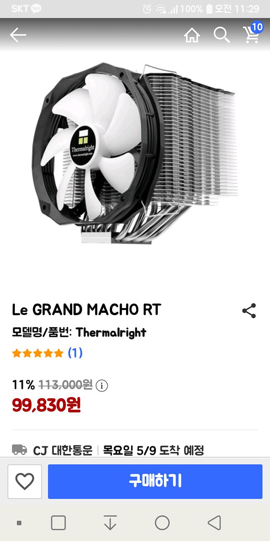 쿨러 Le GRAND MACHO RT 팝니다. 신품