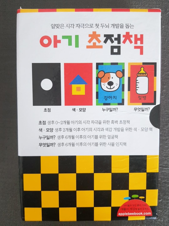 신생아초첨책/컬러초첨책 포함4권