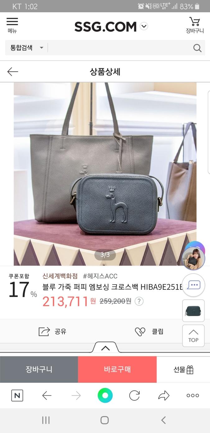 헤지스 가죽퍼피 크로스백 가방 새상품♡